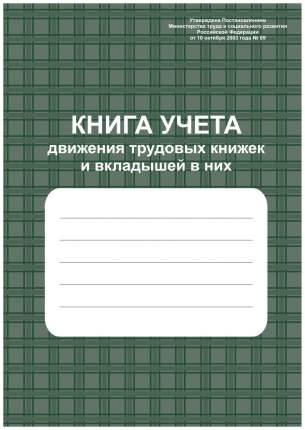 Книга учёта движения трудовых книжек и вкладышей в них