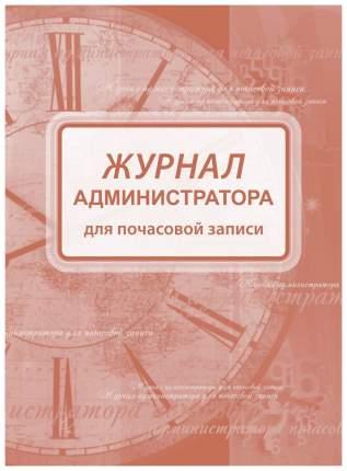 Журнал администратора для почасовой записи