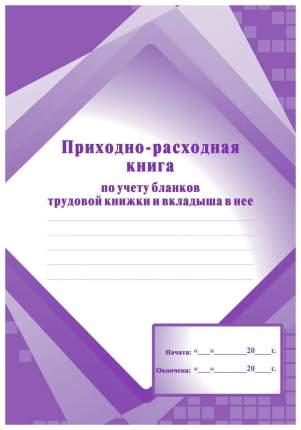 Приходно-расходная книга по учёту бланков трудовой книжки и вкладыша в нее