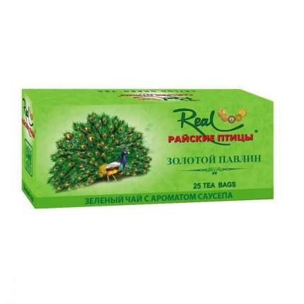 Чай Реал Райские птицы золотой павлин зеленый с ароматом саусепа 25 пакетиков
