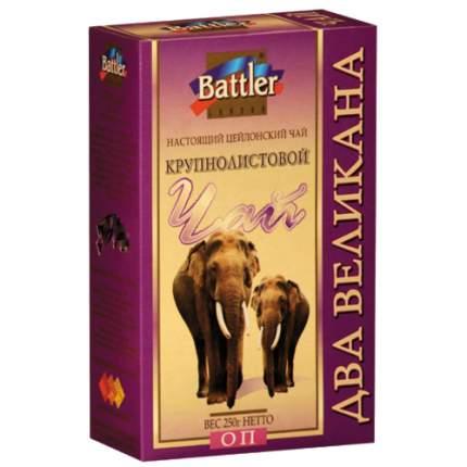 Чай Battler два великана черный листовой OP с бергамотом 250 г