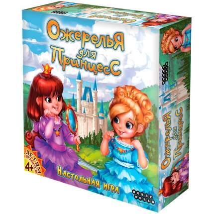 Настольная игра Hobby World Ожерелья для принцесс