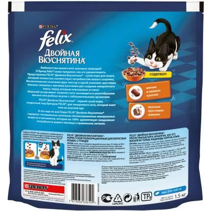 Сухой корм для кошек Felix Двойная Вкуснятина, с птицей, 6шт по 1,5кг