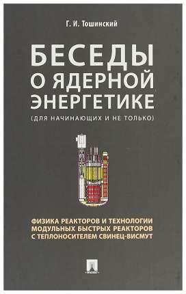 Книга Беседы о ядерной энергетике. Физика реакторов и технологии модульных быстрых реак...