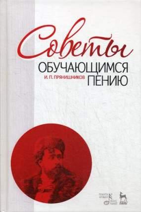 Книга Советы обучающимся пению