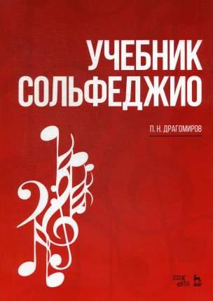 Книга Учебник сольфеджио
