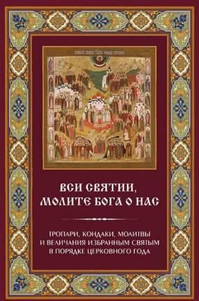 Книга Вси святии, молите Бога о нас