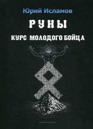 Книга Руны. Курс молодого бойца
