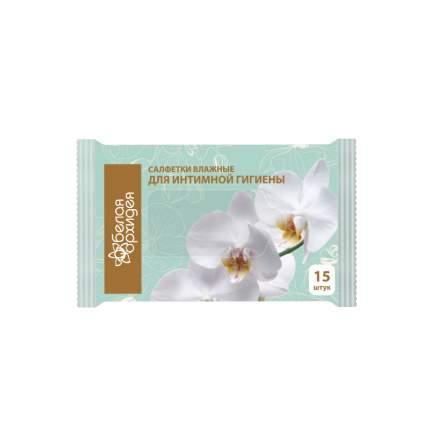 Влажные салфетки Белая Орхидея Для Интимной Гигиены