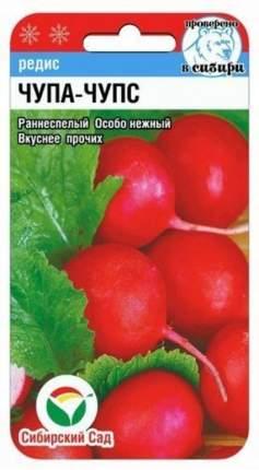 Редис Чупа-чупс 2г Сибирский сад