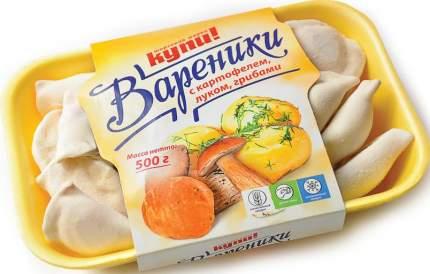 Вареники Купи! с картофелем, луком, грибами