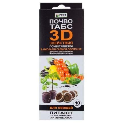 Торфяные таблетки для рассады Гера Почвотабс Для овощей 10 шт.