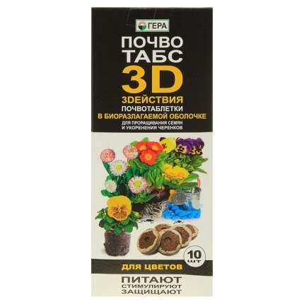 Торфяные таблетки для рассады Гера Почвотабс Для цветов 10 шт.
