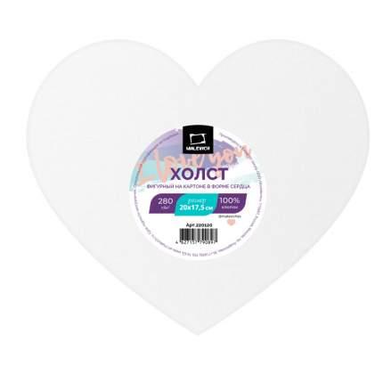 Холст на картоне Малевичъ в форме сердца, 40х35 см