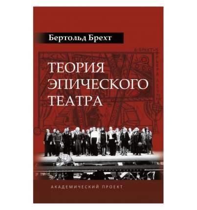 Книга Теория эпического театра