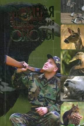 Книга Полная энциклопедия охоты