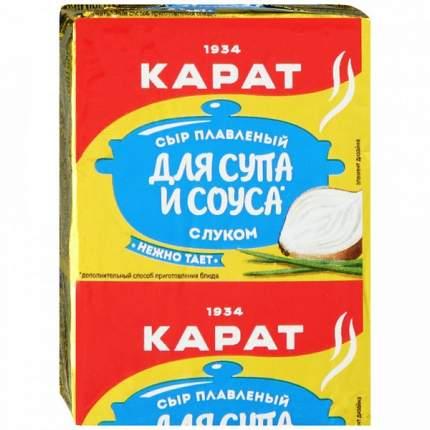 Сыр карат плавленый бзмж д/супа с луком жир. 45 % 90 г фольнет фото га мзпс карат россия