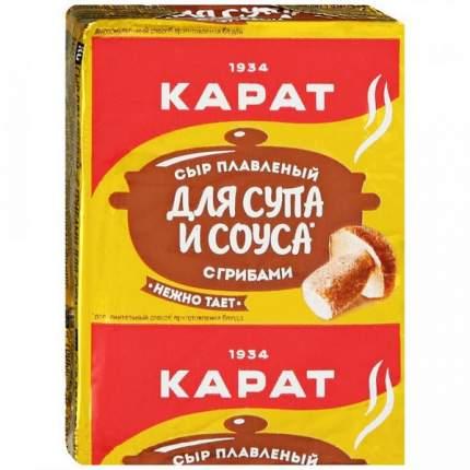 Сыр карат плавленый бзмж д/супа с грибами жир. 45 % 90 г фольнет фото га мзпс карат россия