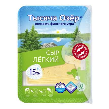 Сыр тысяча озер лёгкий в нарезке бзмж жир. 15 % 125 г защ/ср невские сыры россия
