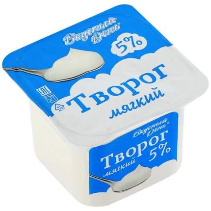 Творог вкусный день бзмж жир. 5 % 100 г пл/ст комбинат детского питания россия