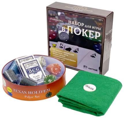 Набор для покера Holdem Light в жестяной коробке, 120 фишек с номиналом+ сукно