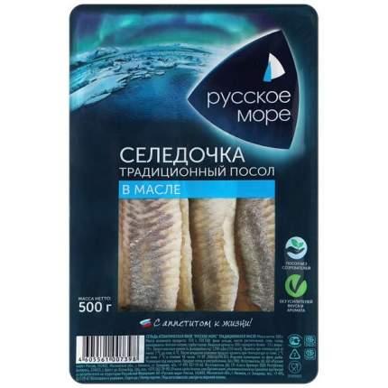 Сельдь Русское Море филе столичная в масле 500 г