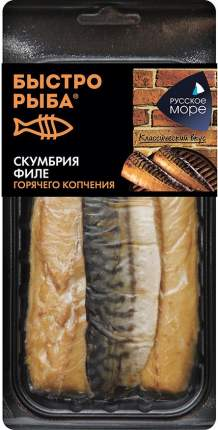 Скумбрия Русское Море филе горячего копчения 200 г