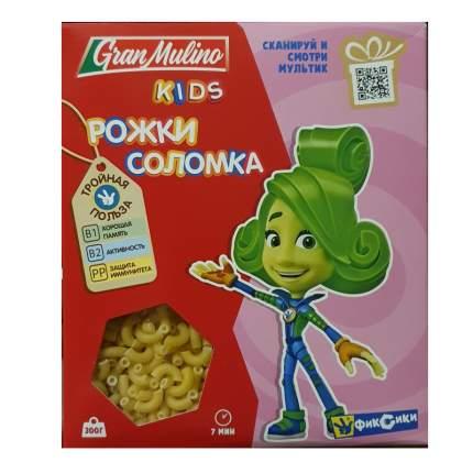 Макароны Granmulino Kids Рожки соломка, 300 г
