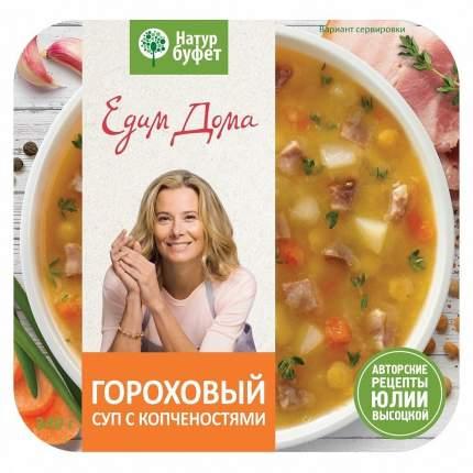 Суп НатурБуфет Едим Дома гороховый с копченостями охлажденный