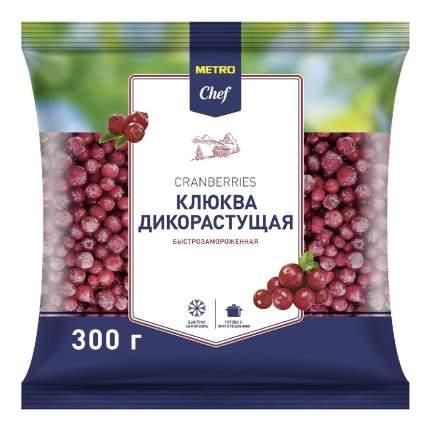 Клюква Metro Chef замороженная 0,3 кг