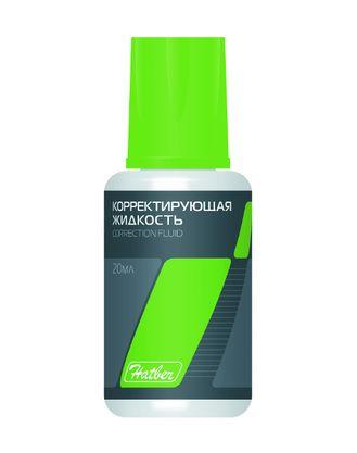 Корректирующая жидкость, с кисточкой, 20 мл