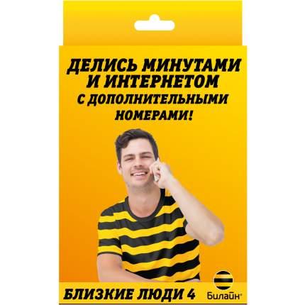 "Сим-карта Билайн тариф ""Близкие Люди 4"""