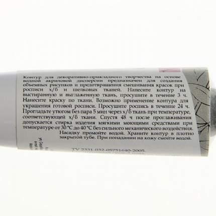 Контур по ткани Decola, акрил, 18 мл, Metallic, серебро Невская палитра