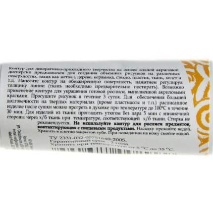 Контур универсальный Decola, 18 мл, Metallic, золото Невская палитра