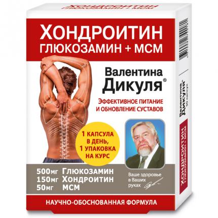 Эффективное питание В. Дикуля с хондроитином и глюкозамином + МСМ 975 мг капсулы 30 шт.