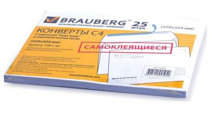 """Конверты С4 BRAUBERG, комплект 25 шт., отрывная полоса STRIP, """"Куда-Кому"""", 229x324 мм"""