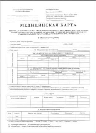 Медицинская карта ребёнка (Форма № 026/у-2000), 14 л, А4 (205x290 мм) офсет, белая, 130102