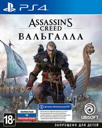 Игра Assassin's Creed: Вальгалла (Valhalla) для PlayStation 4 (Нет пленки на коробке)