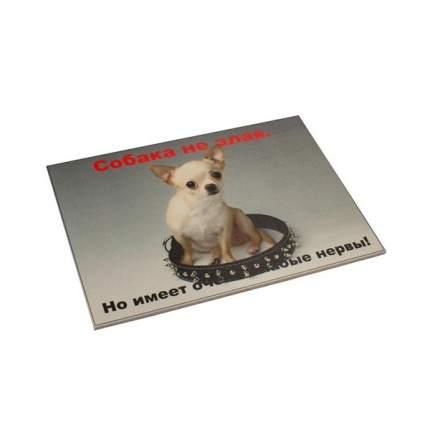 """Табличка """"Собака не злая, но имеет очень слабые нервы"""" формат А4"""