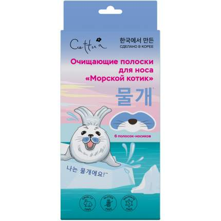 "Очищающие полоски для носа CETTUA ""Морской котик"", 6 шт"