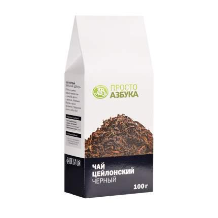 Чай черный цейлонский Просто Азбука 100 г