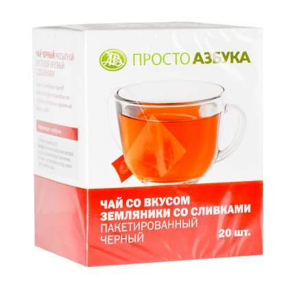 Чай черный Просто Азбука с ароматом земляника со сливками 20*2 г