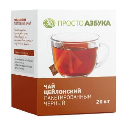 Чай черный Просто Азбука цейлонский 20*2 г