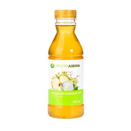 Холодный зеленый чай Просто Азбука с яблоком 0.475 л
