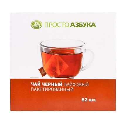 Чай черный Просто Азбука 52*1.8 г