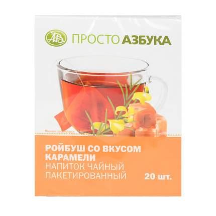Напиток чайный Просто Азбука ройбуш со вкусом карамели 20*2 г