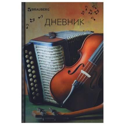 Дневник для музыкальной школы Brauberg Музыка 48л, твердый переплет