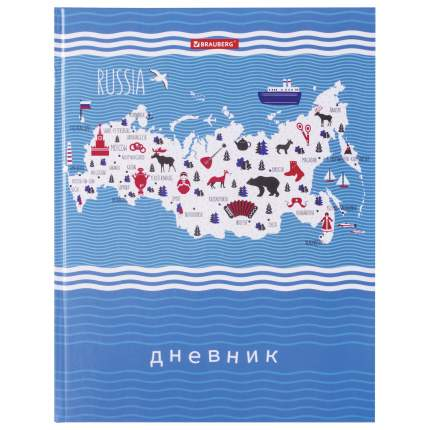 Дневник школьный 1-4 класс Brauberg Россия 48л, твердый переплет