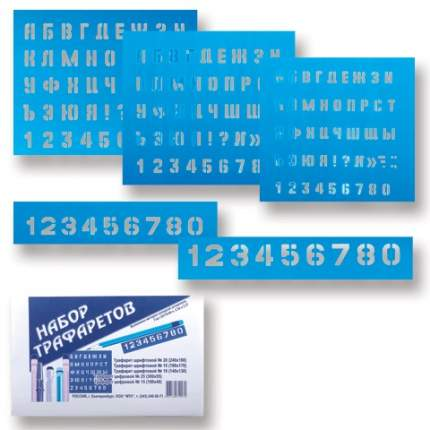 Трафареты букв и цифр, набор 5 шт (размер букв: 10, 15, 20 мм, размер цифр: 15, 25 мм)