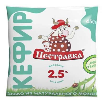 Кефир Пестравка 2,5% 450 г бзмж